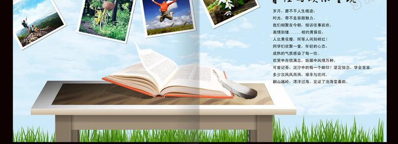 青春纪念册手抄报_蓝色创意青春毕业纪念册画册设计同学录图片下载 - 觅知网