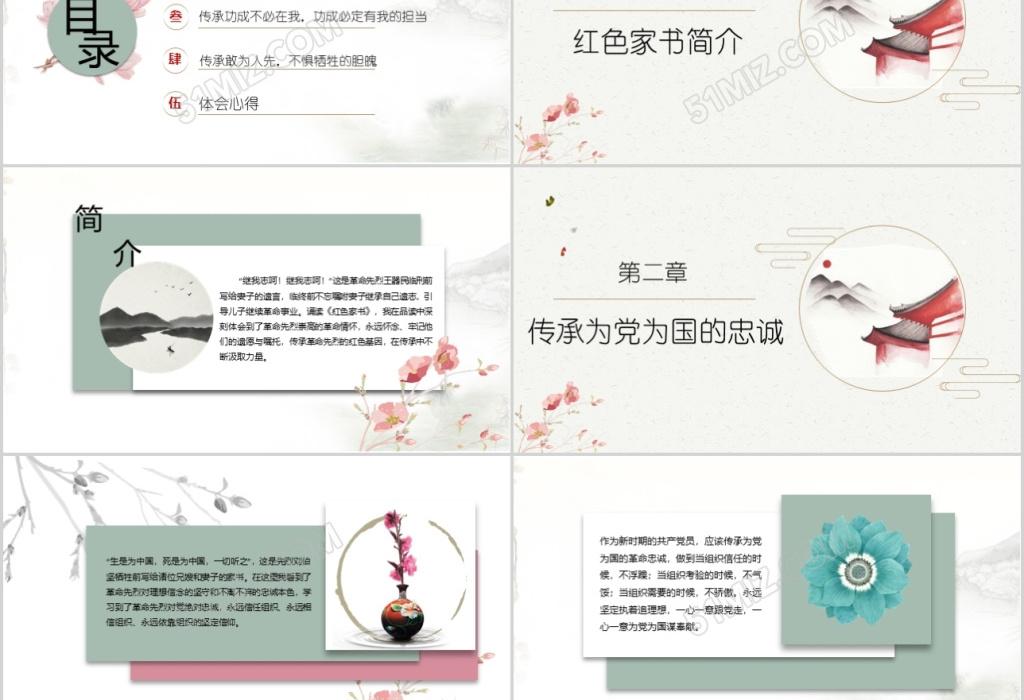 观后感的格式_简约中国风红色家书有感PPT模板下载 - 觅知网